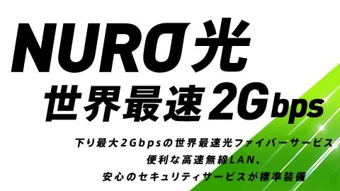 ニンテンドースイッチや動画視聴におすすめな光回線「NURO光」【2018年9月18日更新】