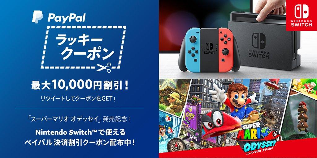 【終了】PayPal スーパーマリオ オデッセイ発売記念として最大1万円のクーポンを配布中