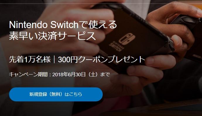 ニンテンドースイッチに利用できるPayPal300円クーポンを配布中