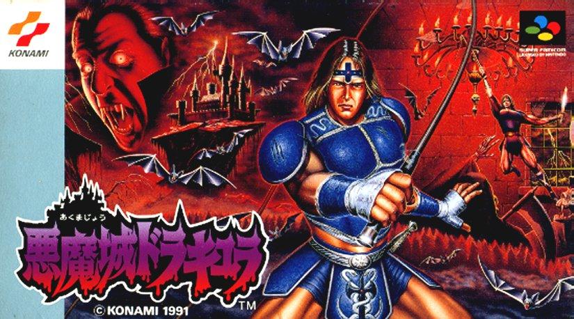 スマブラSP 悪魔城ドラキュラ主人公「シモン・ベルモンド」の参戦が濃厚【リーク】
