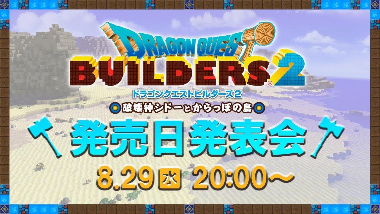 明日8月29日20時よりドラゴンクエストビルダーズ2発売日発表会