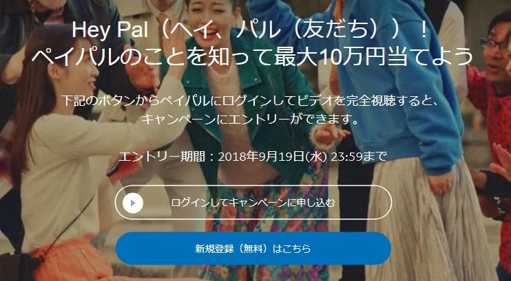 PayPal ペイパルのことを知って最大10万円当てようキャンペーン開催中