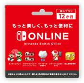 Nintendo Switch Online利用券の購入方法【9/19更新】