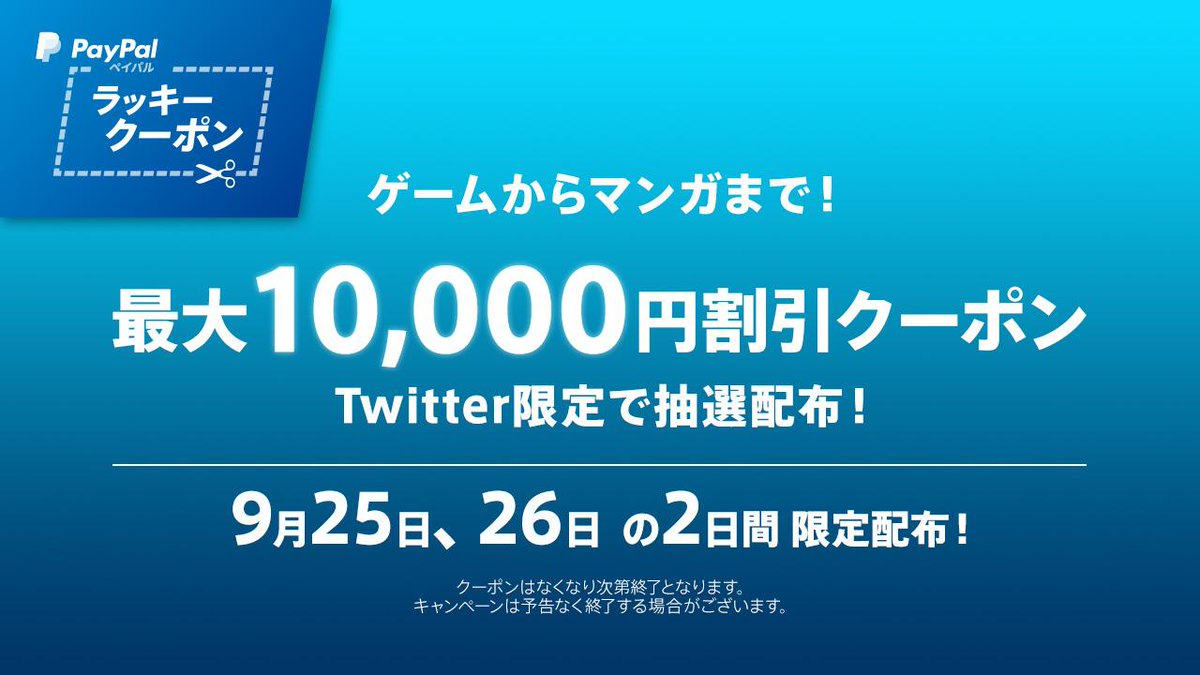 最大10,000円のペイパルクーポンが当たるキャンペーン【9/25~9/26】