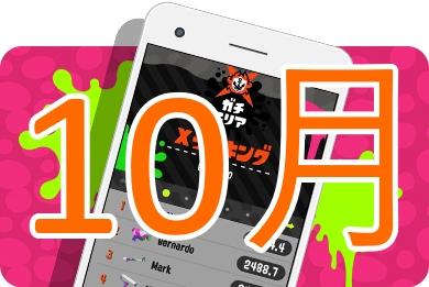 スプラトゥーン2 10月ウデマエX TOP500使用ブキランキング【11/6更新】