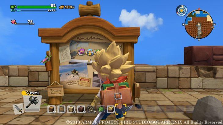 ドラゴンクエストビルダーズ2 「けいじばん」機能はSwitch/PS4間のクロスプレイに対応