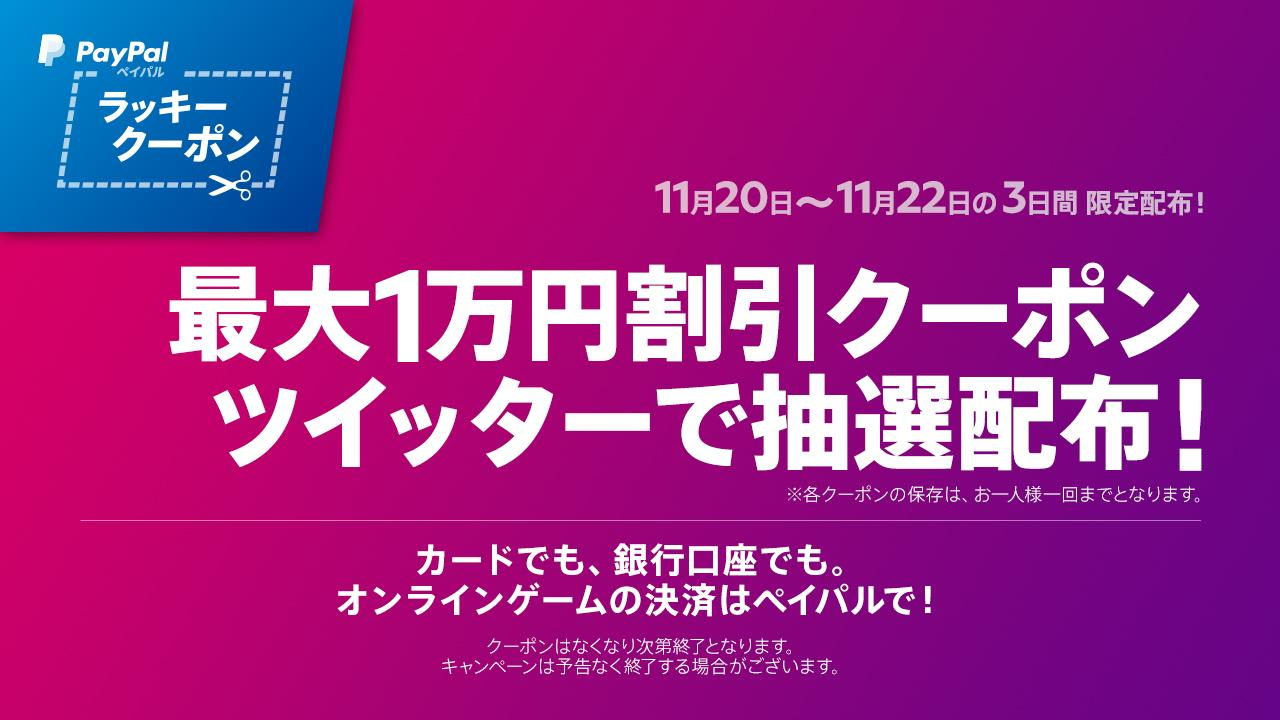 PayPal 本日から3日間、最大1万円のクーポンが貰えるツイッターキャンペーンを開催