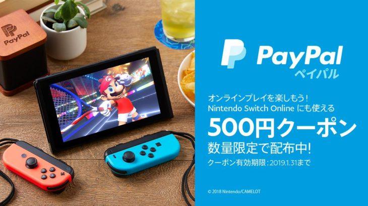 PayPal ニンテンドーeショップで使える500円クーポンを配布中