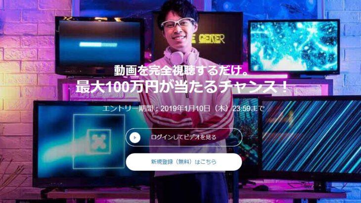 PayPal ニンテンドーeショップでも使える最大100万円クーポンキャンペーン