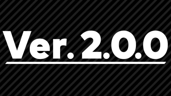 スマブラSP 本日1月30日にVer.2.0.0が配信か【1/30更新】
