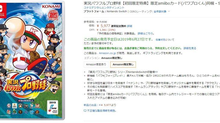 Switch版実況パワフルプロ野球 Amazonで21%offの5,977円に(2019/3/29現在)