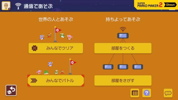 スーパーマリオメーカー2 フレンド間でのオンラインプレイには未対応【6/12更新】