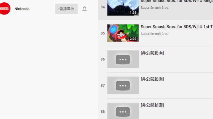 5体目の追加ファイターがまもなく公開か 米任天堂公式YouTubeに非公開動画が投稿