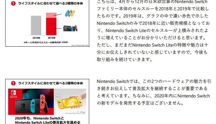 任天堂「2020年内の新型Switch発売予定はない」次世代Switchの噂を否定
