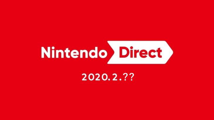 任天堂オフィシャル雑誌元ライター「2月後半に新たなニンテンドーダイレクトがある」