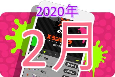 スプラトゥーン2 2020年2月ウデマエX TOP500使用ブキランキング【2020.3.5更新】