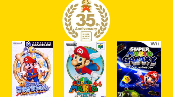 スーパーマリオ35周年記念リマスター作品が続々登場?