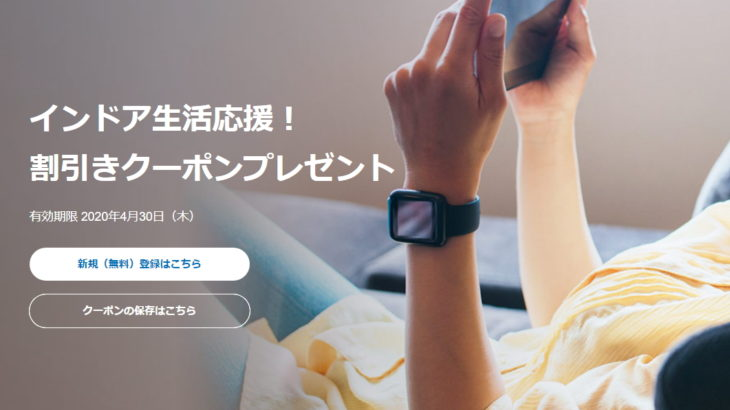 ニンテンドーeショップでも使えるPayPal200円クーポン配布中【2020年4月30日まで】