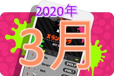 スプラトゥーン2 2020年3月ウデマエX TOP500使用ブキランキング【2020.4.2更新】