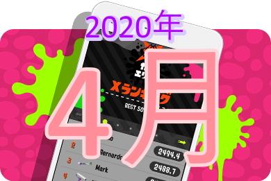 スプラトゥーン2 2020年4月ウデマエX TOP500使用ブキランキング【2020.5.7更新】
